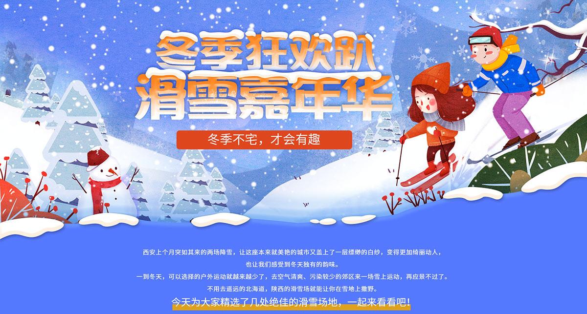 陕西冬季滑雪嘉年华