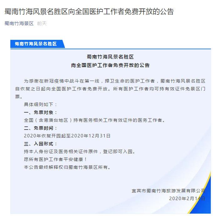 蜀南竹海风景名胜区向全国医护工作者免费开放的公告