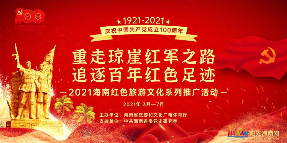 重走琼崖红军之路 追逐百年红色足迹 海南红色旅游文化系列推广活动