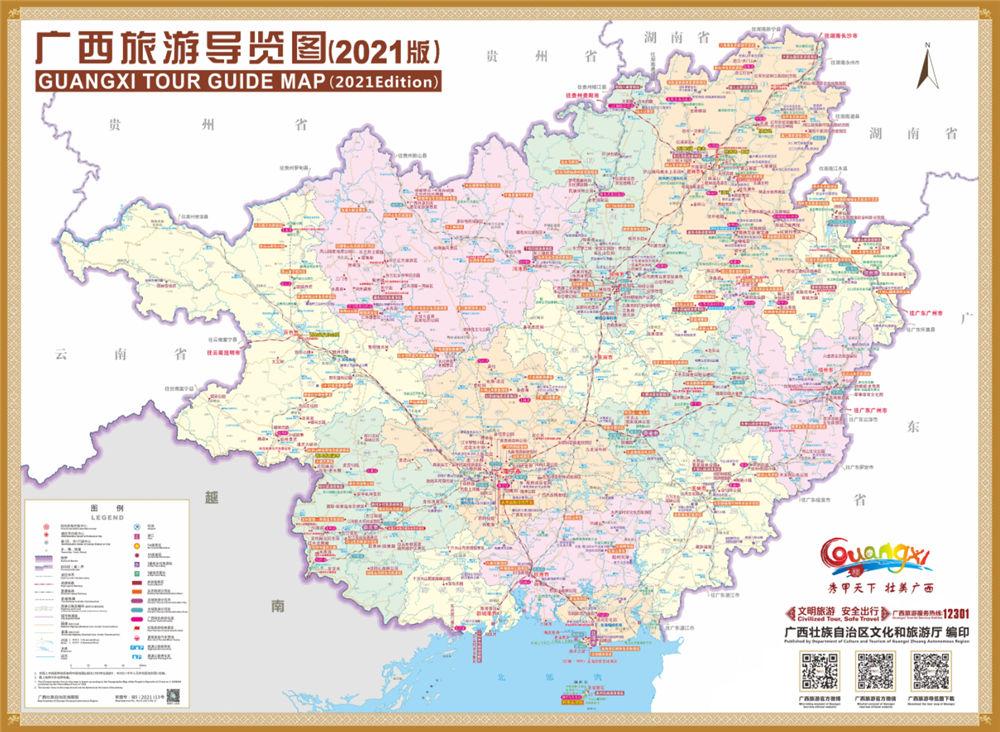 《广西旅游导览图(2021年版)》