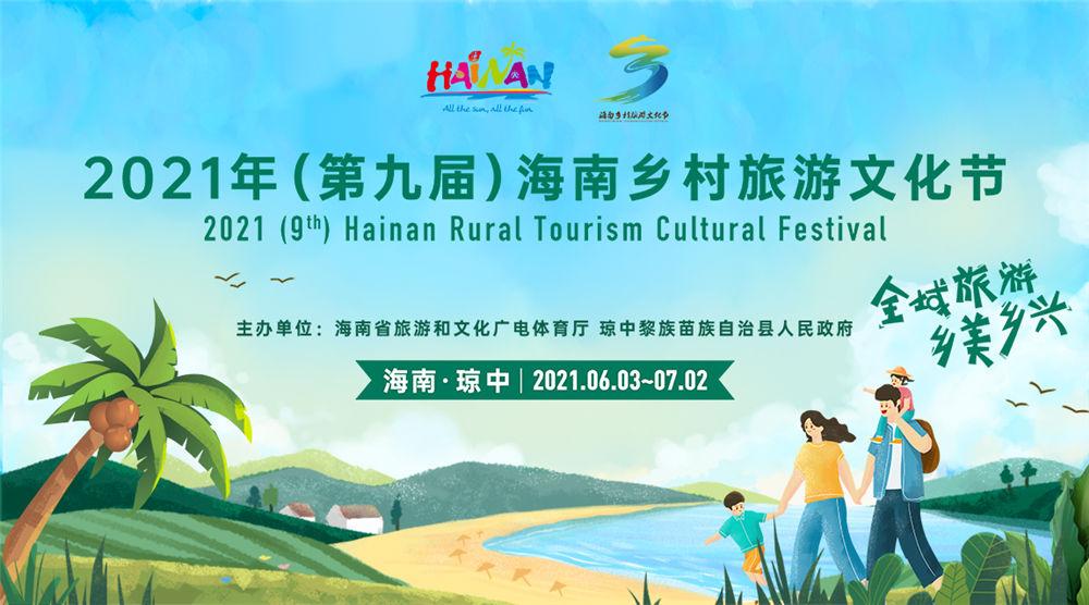 2021年(第九届)海南乡村旅游文化节
