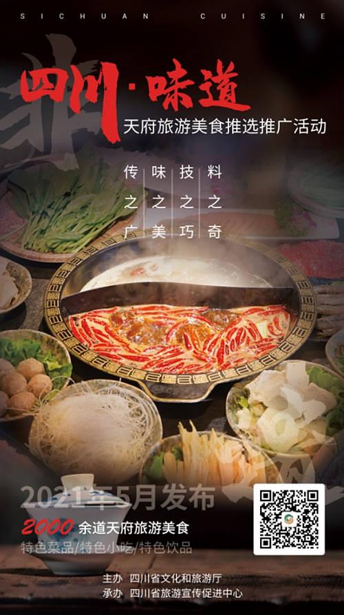 四川味道 天府旅游美食推选推广活动