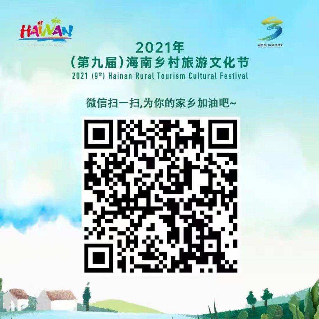 2021年(第九届)海南乡村旅游文化节H5二维码